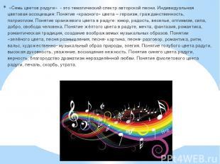 «Семь цветов радуги» - это тематический спектр авторской песни. Индивидуальная ц