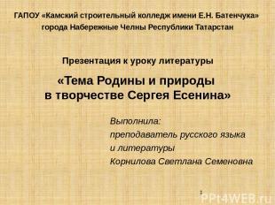 «Тема Родины и природы в творчестве Сергея Есенина» ГАПОУ «Камский строительный