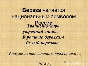 Береза является национальным символом России Троицыно утро, утренний канон, В ро