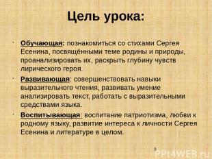 Цель урока: Обучающая: познакомиться со стихами Сергея Есенина, посвящёнными тем