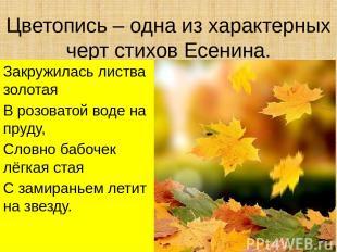 Цветопись – одна из характерных черт стихов Есенина. Закружилась листва золотая