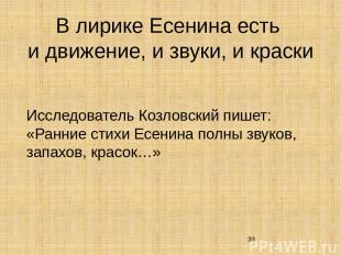 В лирике Есенина есть и движение, и звуки, и краски Исследователь Козловский пиш