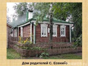 Дом родителей С. Есенина
