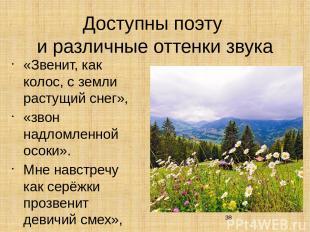 Доступны поэту и различные оттенки звука «Звенит, как колос, с земли растущий сн