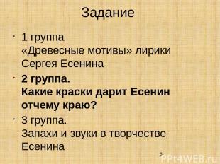 Задание 1 группа «Древесные мотивы» лирики Сергея Есенина 2 группа. Какие краски