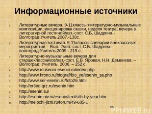 Информационные источники Литературные вечера. 9-11классы:литературно-музыкальные