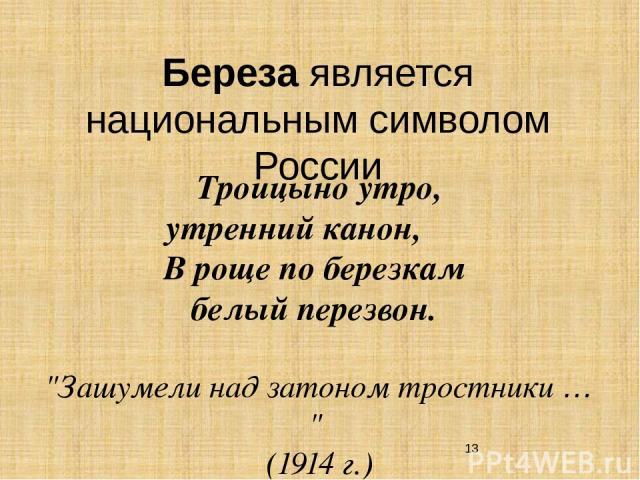 Береза является национальным символом России Троицыно утро, утренний канон, В роще по березкам белый перезвон.