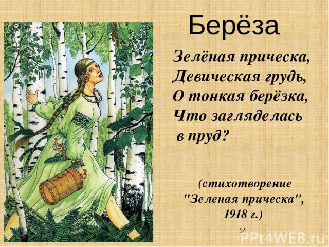 Берёза Зелёная прическа, Девическая грудь, О тонкая берёзка, Что загляделась в пруд? (стихотворение