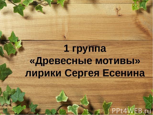 1 группа «Древесные мотивы» лирики Сергея Есенина