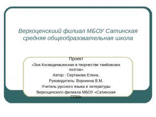 Верхоценскиий филиал МБОУ Сатинская средняя общеобразовательная школа Проект «Зо
