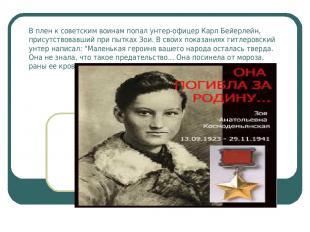 В плен к советским воинам попал унтер-офицер Карл Бейерлейн, присутствовавший пр