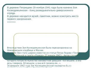 В деревне Петрищево 29 ноября 1941 года была казнена Зоя Космодемьянская - боец