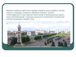 Именем героини советского народа названы ныне корабли, школы, улицы и площади, п
