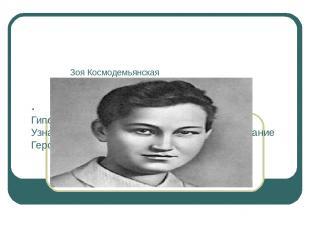 . Гипотеза : Узнать как Зоя Космодемьянская получила звание Героя Советского Сою