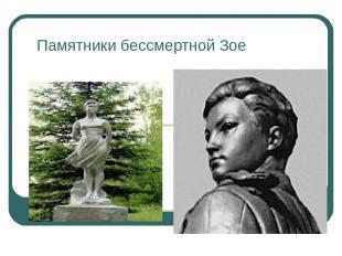 Памятники бессмертной Зое