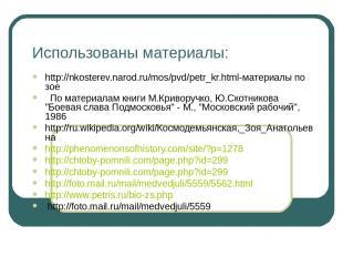 Использованы материалы: http://nkosterev.narod.ru/mos/pvd/petr_kr.html-материалы