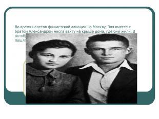 Во время налетов фашистской авиации на Москву, Зоя вместе с братом Александром н