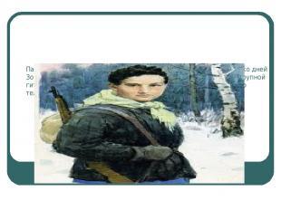 Партизаны жили в лесах, выполняя боевые задания. Через несколько дней Зоя пробра