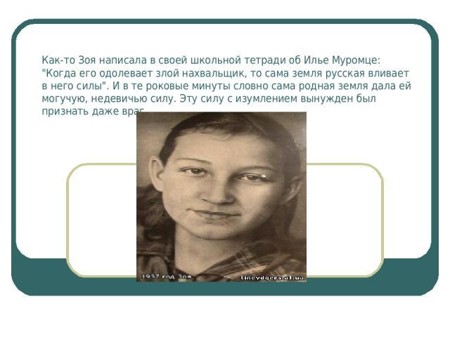 Как-то Зоя написала в своей школьной тетради об Илье Муромце: