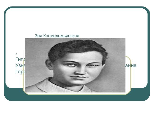 . Гипотеза : Узнать как Зоя Космодемьянская получила звание Героя Советского Союза? Зоя Космодемьянская