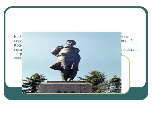 На 86 километре Минского шоссе, где автостраду Москва - Минск пересекает шоссе, воздвигнут памятник Герою Советского Союза Зое Космодемьянской. Памятник стоит у входа в молодой парк, посаженный руками комсомольцев и пионеров. На высоком пьедестале -…