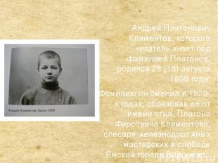 Андрей Платонович Климентов, которого читатель знает под фамилией Платонов, роди