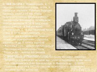 С 1906 по 1914 г. Андрей училя в церковно-приходской школе, потом в городском уч