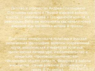 Детство и отрочество Андрея Платоновича Платонова совпало с Первой мировой войно