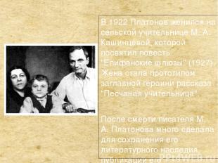 В 1922 Платонов женился на сельской учительнице М. А. Кашинцевой, которой посвят