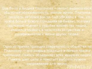 Все было у Андрея Платонова – талант выдающийся, обширная образованность, знание
