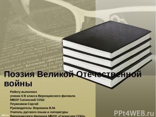 Поэзия Великой Отечественной войны Работу выполнил ученик 6 В класса Верхоценско