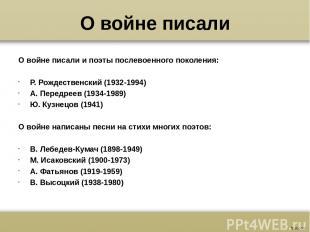 О войне писали О войне писали и поэты послевоенного поколения: Р. Рождественский