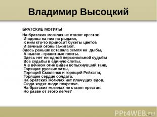 Владимир Высоцкий БРАТСКИЕ МОГИЛЫ На братских могилах не ставят крестов И вдовы