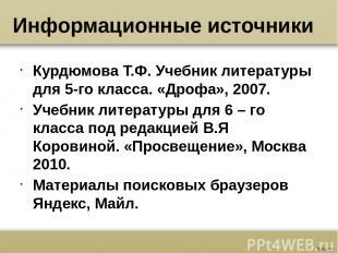 Информационные источники Курдюмова Т.Ф. Учебник литературы для 5-го класса. «Дро