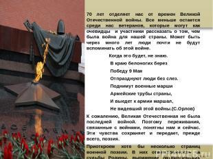 70 лет отделяет нас от времен Великой Отечественной войны. Все меньше остается с