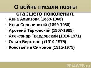 О войне писали поэты старшего поколения: Анна Ахматова (1889-1966) Илья Сельвинс