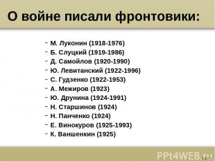 О войне писали фронтовики: М. Луконин (1918-1976) Б. Слуцкий (1919-1986) Д. Само
