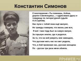 Константин Симонов Стихотворение «Ты помнишь, Алёша, дороги Смоленщины…» адресов