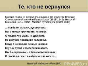 Те, кто не вернулся Многие поэты не вернулись с войны. На фронтах Великой Отечес