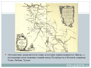 «Путешествие» разделяется на главы, из которых первая называется «Выезд», а посл