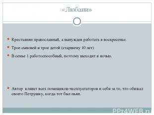 «Любани» Крестьянин православный, а вынужден работать в воскресенье. Трое сынове