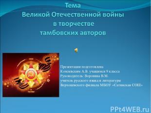 Презентация подготовлена Комлевским А.В. учащимся 9 класса Руководитель: Воронин