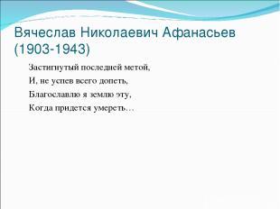 Вячеслав Николаевич Афанасьев (1903-1943) Застигнутый последней метой, И, не усп