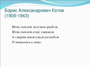 Борис Александрович Котов (1909-1943) Ночь сыплет жгучим градом, Ночь сыплет в н