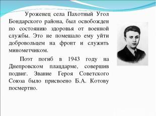 Уроженец села Пахотный Угол Бондарского района, был освобожден по состоянию здор