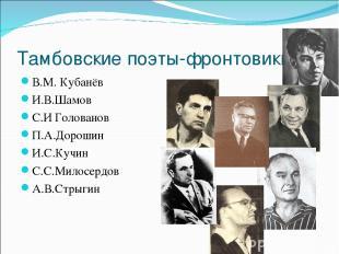 Тамбовские поэты-фронтовики В.М. Кубанёв И.В.Шамов С.И Голованов П.А.Дорошин И.С