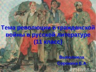 Тема революции и гражданской войны в русской литературе (11 класс) Выполнила Сор