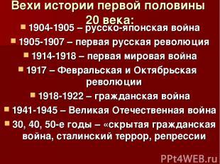 Вехи истории первой половины 20 века: 1904-1905 – русско-японская война 1905-190