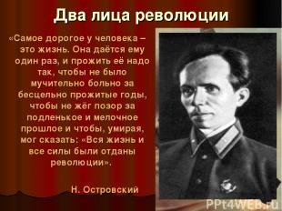 Два лица революции «Самое дорогое у человека – это жизнь. Она даётся ему один ра