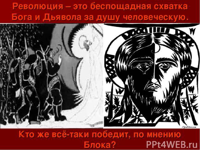 Революция – это беспощадная схватка Бога и Дьявола за душу человеческую. Кто же всё-таки победит, по мнению Блока?